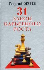 28 законов карьерного роста, Огарёв Георгий