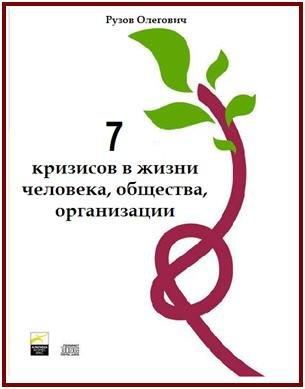 """Обложка книги """"7 кризисов в жизни человека, общества, организации"""""""