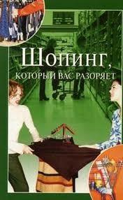 """Обложка книги """"Шопинг, который вас разоряет"""""""