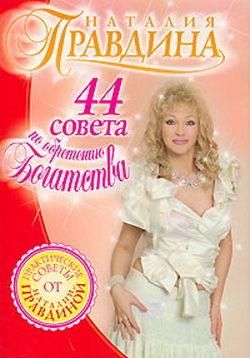 "Обложка книги ""44 совета по обретению богатства"""