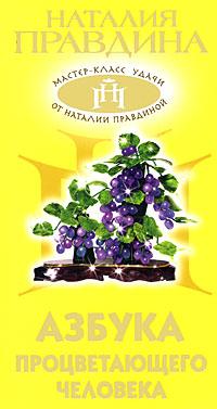 """Обложка книги """"Азбука процветающего человека"""""""