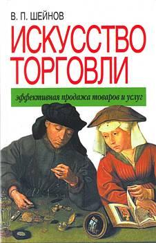 """Обложка книги """"Искусство торговли. Эффективная продажа товаров и услуг"""""""