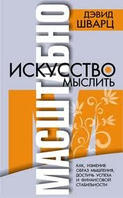 """Обложка книги """"Искусство мыслить масштабно"""""""