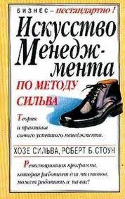 """Обложка книги """"Искусство торговли по методу Сильва"""""""
