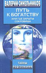 Путь к богатству, или Где зарыты сокровища, Синельников Валерий