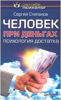 """Обложка книги """"Человек при деньгах. Психология достатка"""""""