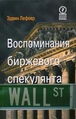 Воспоминания биржевого спикулянта, Лефевр Эдвин