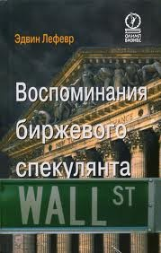 """Обложка книги """"Воспоминания биржевого спикулянта"""""""