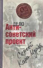 Антисоветский проект, Кара-Мурза Сергей