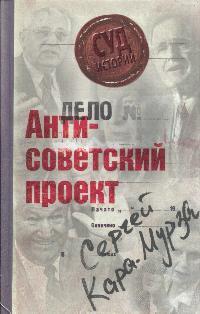 """Обложка книги """"Антисоветский проект"""""""