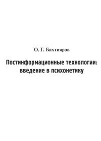 """Обложка книги """"Постинформационные технологии: введение в психонетику"""""""