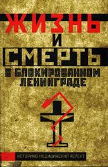 Жизнь и смерть в блокированном Ленинграде, Барбер Джон