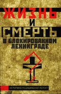 Жизнь и смерть в блокированном Ленинграде, Дзенискевич Андрей