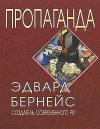 "Обложка книги ""Пропаганда"""