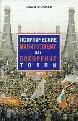 """Обложка книги """"Политические манипуляции, или Покорение толпы"""""""