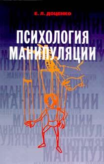 """Обложка книги """"Психология манипуляции: феномены, механизмы и защита"""""""