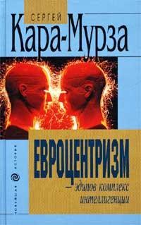 """Обложка книги """"Евроцентризм: эдипов комплекс интеллигенции"""""""