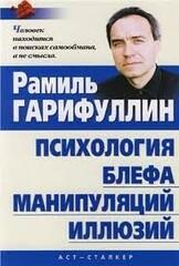 Психология политического блефа, Гарифуллин Рамиль