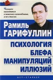 """Обложка книги """"Психология политического блефа"""""""