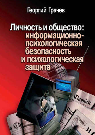 """Обложка книги """"Информационно-психологическая безопасность личности: состояние и возможности психологической защиты"""""""