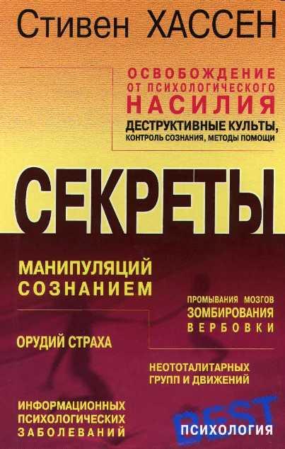 """Обложка книги """"Освобождение от психологического насилия"""""""