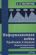 Информационная война, Расторгуев Сергей