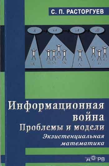 """Обложка книги """"Информационная война"""""""