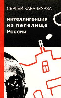 """Обложка книги """"Интеллигенция на пепелище родной страны"""""""