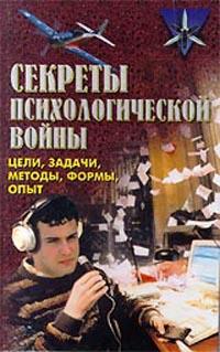 """Обложка книги """"Секреты психологической войны (цели, задачи, методы, формы, опыт)"""""""