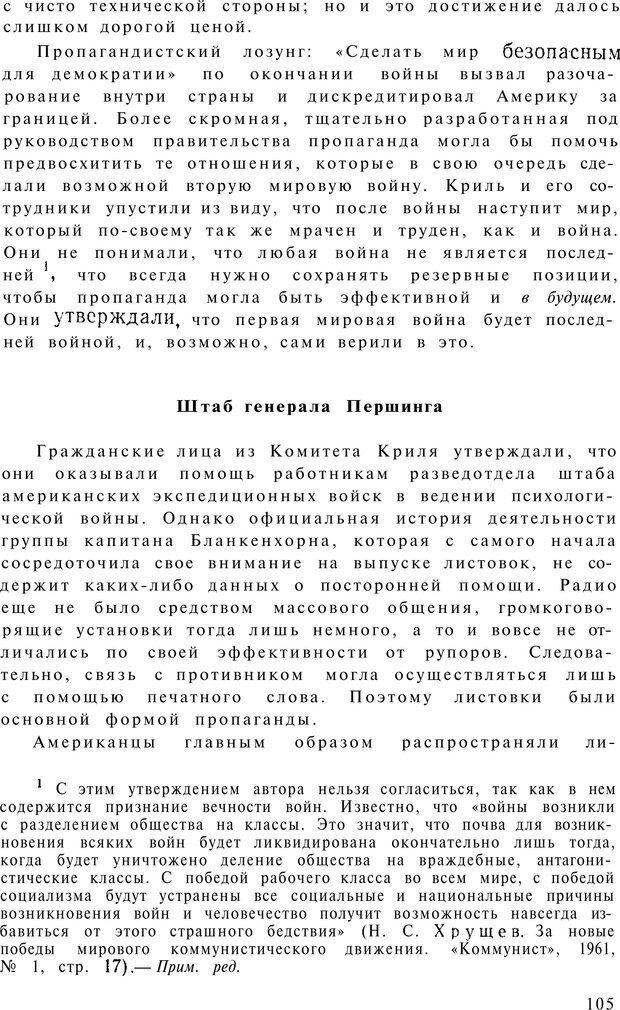 PDF. Психологическая война. Лайнбарджер П. Страница 106. Читать онлайн