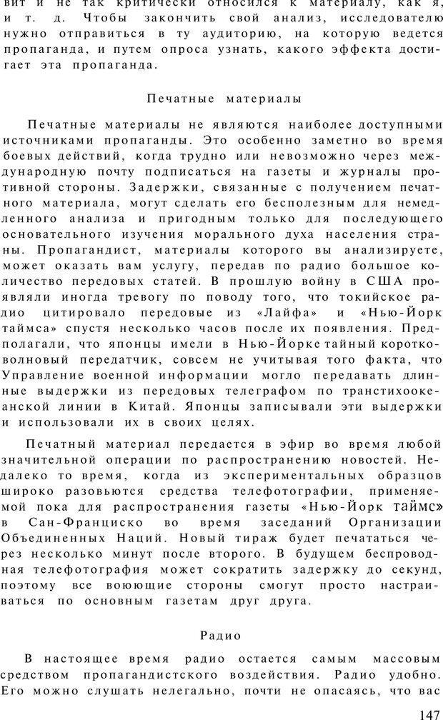 PDF. Психологическая война. Лайнбарджер П. Страница 147. Читать онлайн
