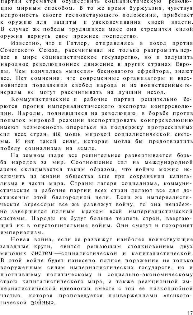 PDF. Психологическая война. Лайнбарджер П. Страница 20. Читать онлайн