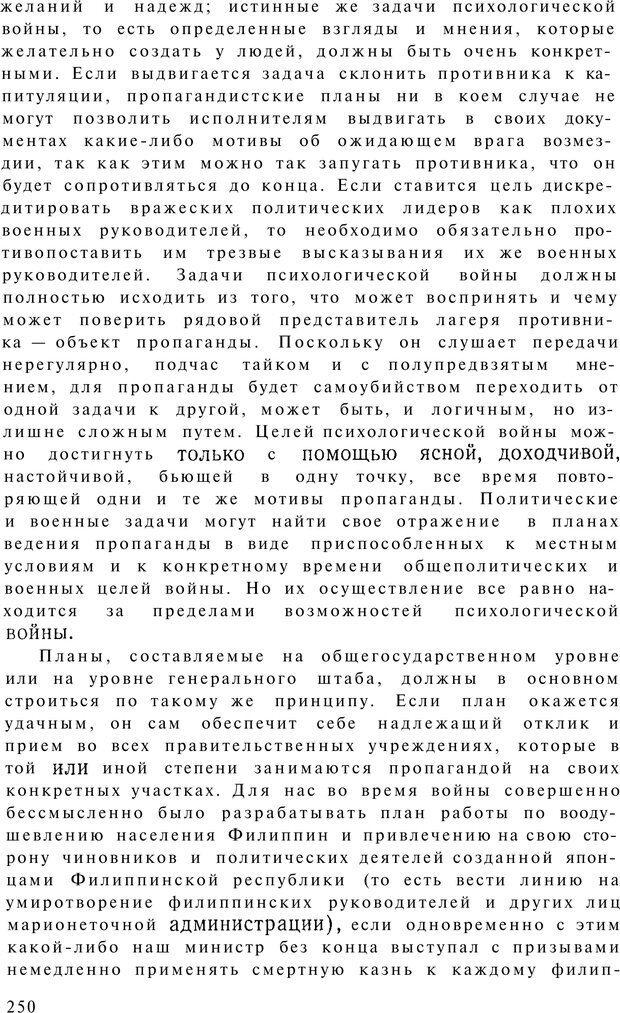 PDF. Психологическая война. Лайнбарджер П. Страница 247. Читать онлайн