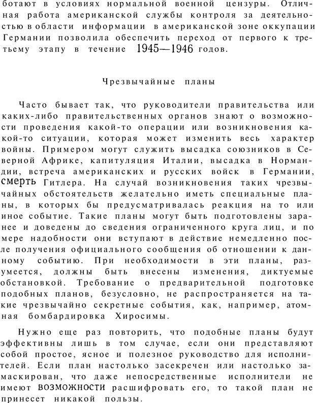 PDF. Психологическая война. Лайнбарджер П. Страница 250. Читать онлайн