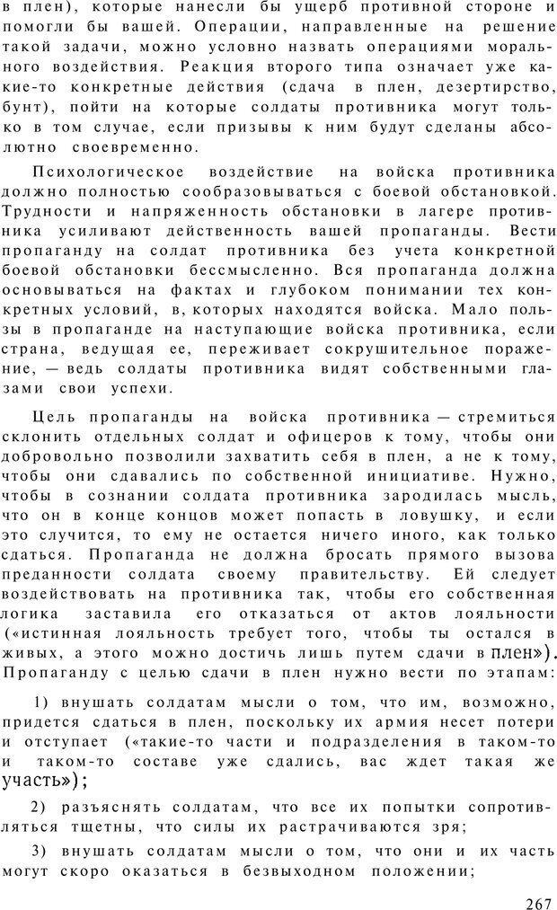PDF. Психологическая война. Лайнбарджер П. Страница 264. Читать онлайн
