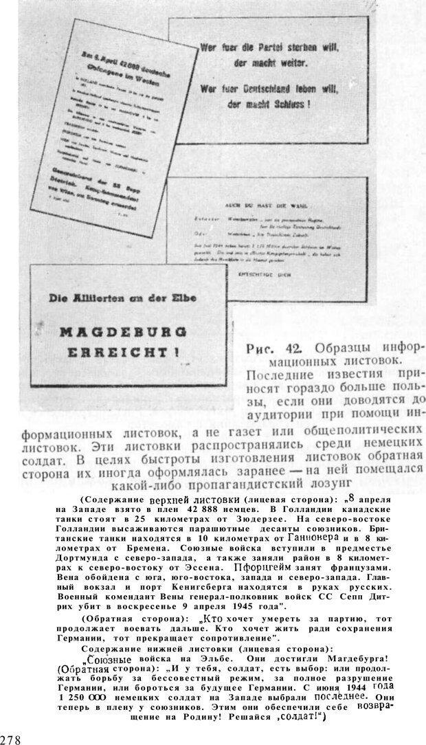 PDF. Психологическая война. Лайнбарджер П. Страница 275. Читать онлайн