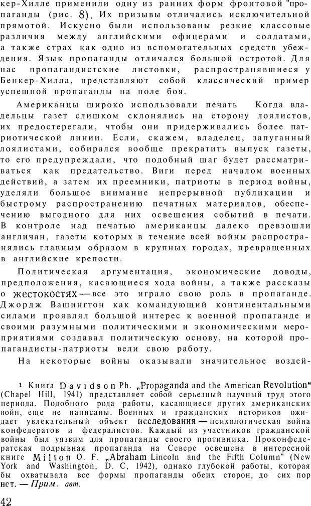 PDF. Психологическая война. Лайнбарджер П. Страница 43. Читать онлайн