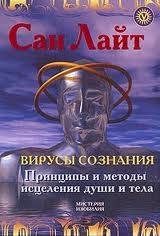 """Обложка книги """"Вирусы сознания. Принципы и методы исцеления души и тела"""""""