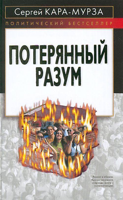 """Обложка книги """"Потерянный разум"""""""