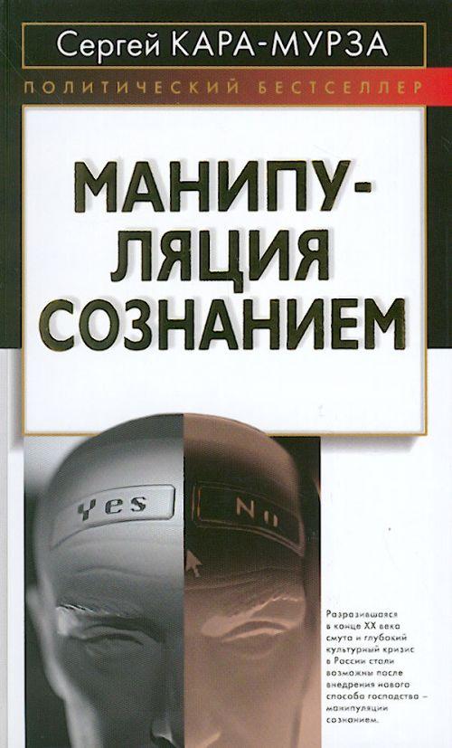 """Обложка книги """"Манипуляция сознанием"""""""