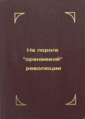 """На пороге """"оранжевой"""" революции, Кара-Мурза Сергей"""