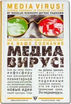 """Обложка книги """"Медиавирус. Как поп-культура тайно воздействует на ваше сознание"""""""