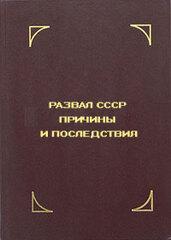 Развал СССР - причины и последствия, Громов В.