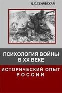Психология войны в XX веке - исторический опыт России, Сенявская Елена