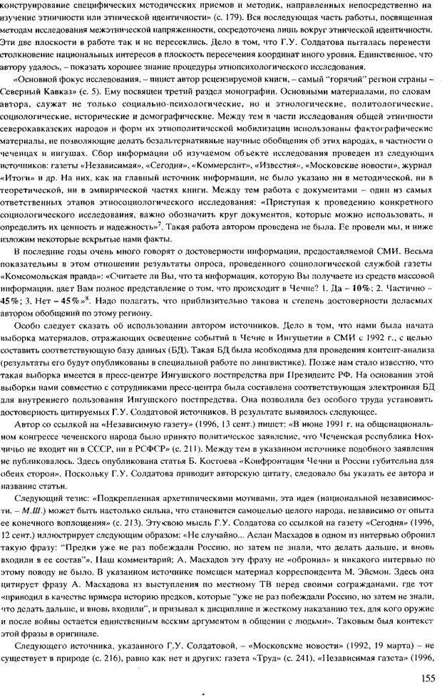 PDF. Психология межэтнической напряженности. Шахбиева М. Х. Страница 2. Читать онлайн