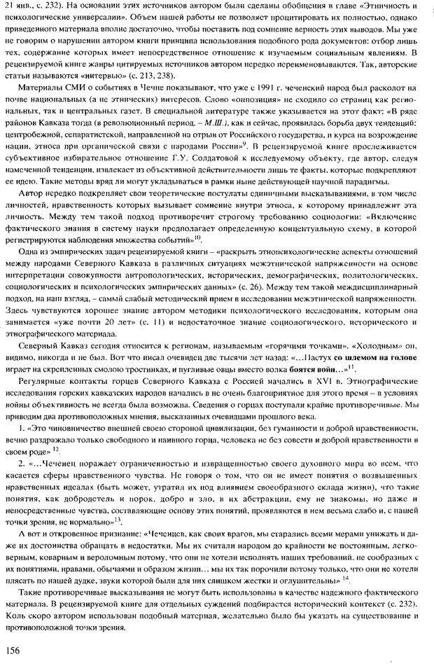 PDF. Психология межэтнической напряженности. Шахбиева М. Х. Страница 3. Читать онлайн