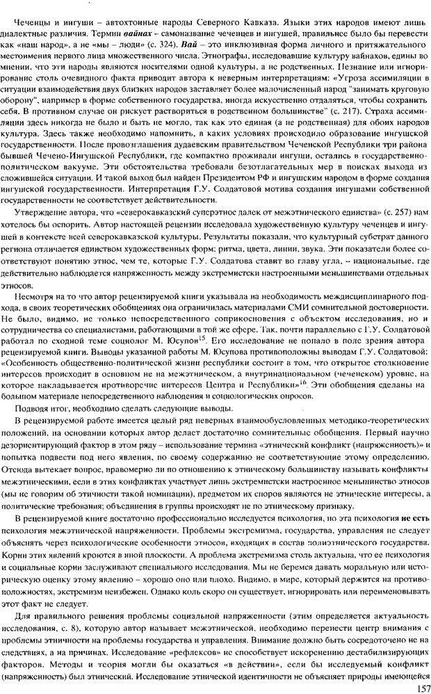 PDF. Психология межэтнической напряженности. Шахбиева М. Х. Страница 4. Читать онлайн