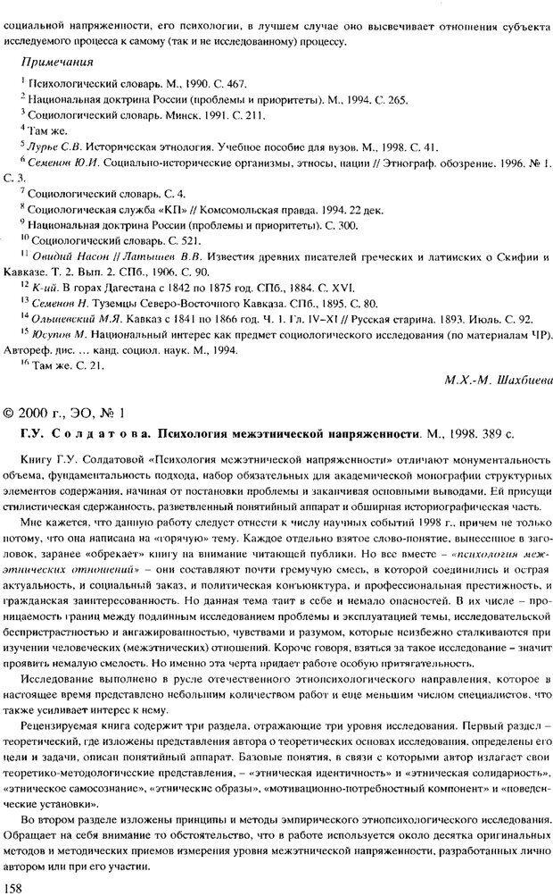 PDF. Психология межэтнической напряженности. Шахбиева М. Х. Страница 5. Читать онлайн