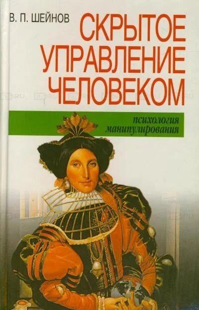 """Обложка книги """"Скрытое управление человеком"""""""