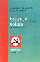 Война будущего (прогностический анализ), Слипченко Владимир